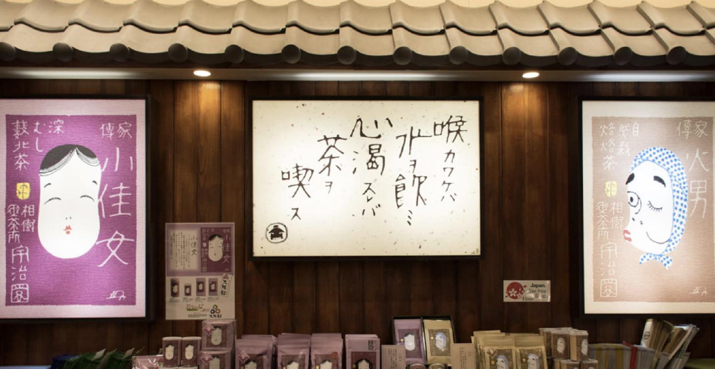 私が古傳薬膳茶をつくろうと思ったワケ~日本茶の原点回帰~